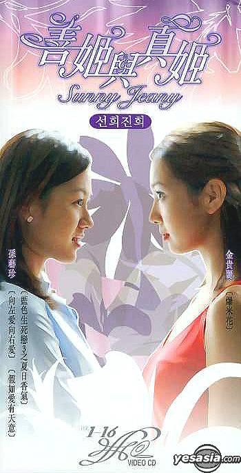 YESASIA : 善姬與真姬 (Vol.1-16)(全劇完篇)(香港版) VCD - 孫 藝珍,韓劇