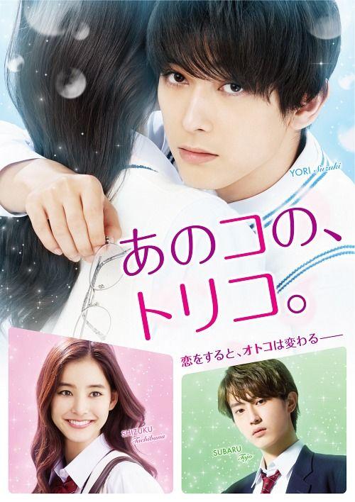 YESASIA : 那個女孩的俘虜 (Blu-ray) (豪華版)(日本版) Blu-ray - Yoshimata Ryo - 日本影畫 - 郵費全免