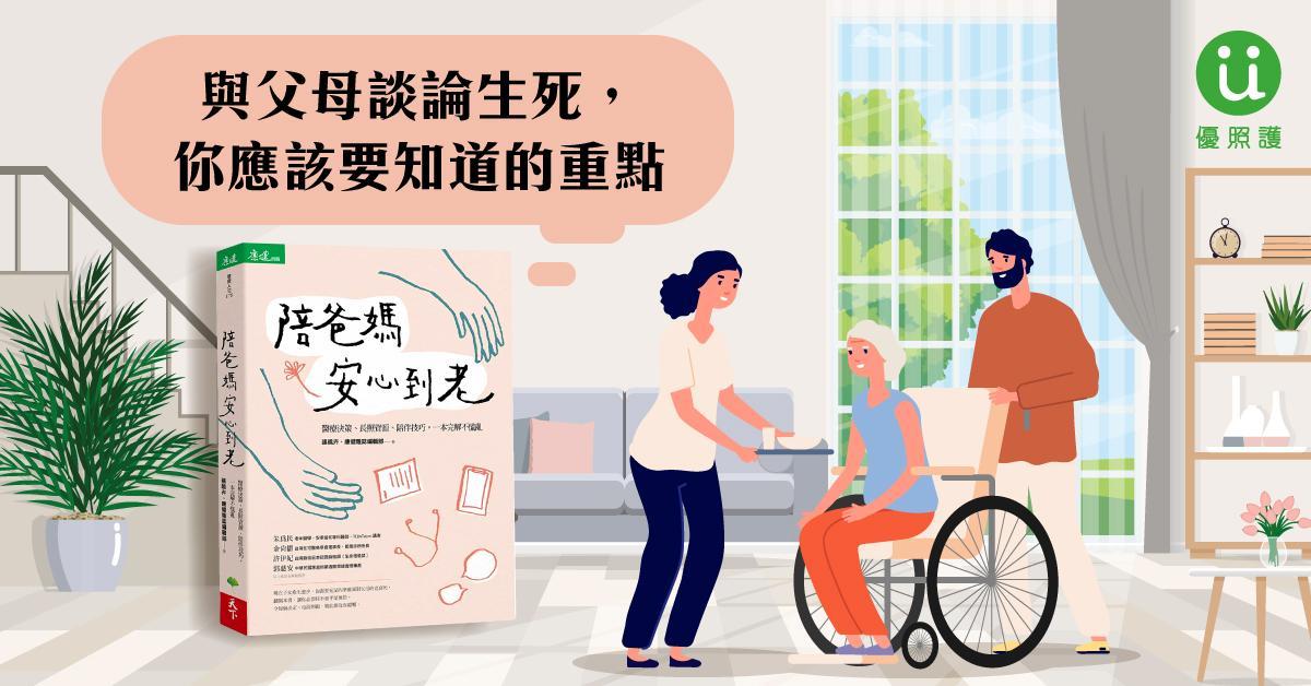 """「優照護」 - 照護新知 第 2 頁。""""看護"""", 居家照護 - 短期居家照護第三方預約照護平臺。"""