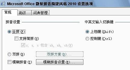 微软拼音2010 beta1 设置界面