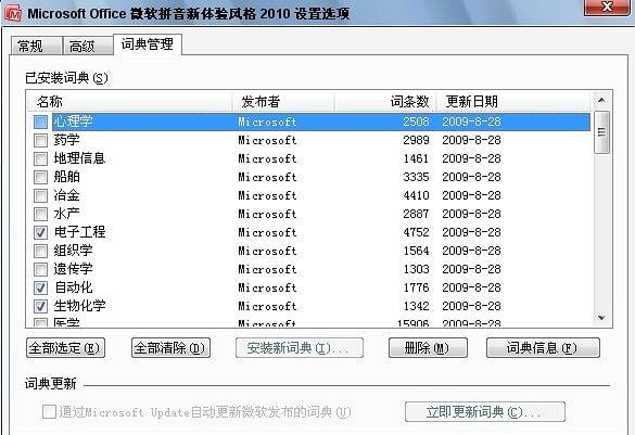 微软拼音2010 beta1 词库
