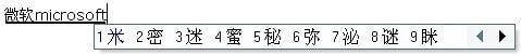 微软拼音2010 beta1 中英混拼