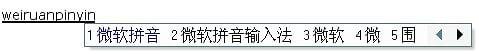 微软拼音2010 beta1 界面