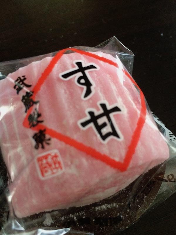 武蔵製菓のす甘はスーパーで買えるし美味しいし値段が安い