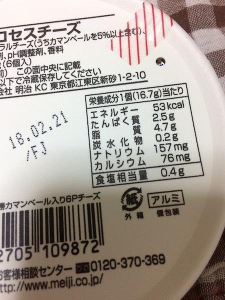 明治北海道 十勝カマンベール入り