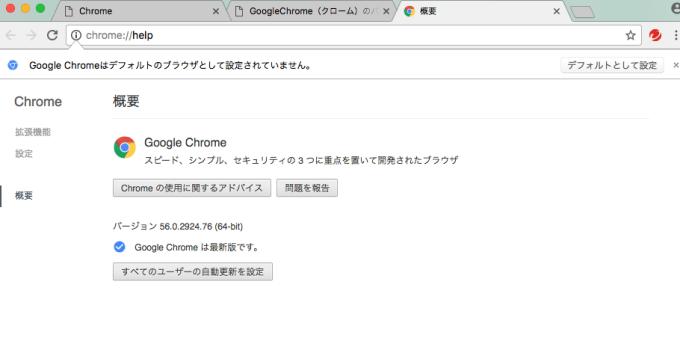 GoogleChrome 56に更新