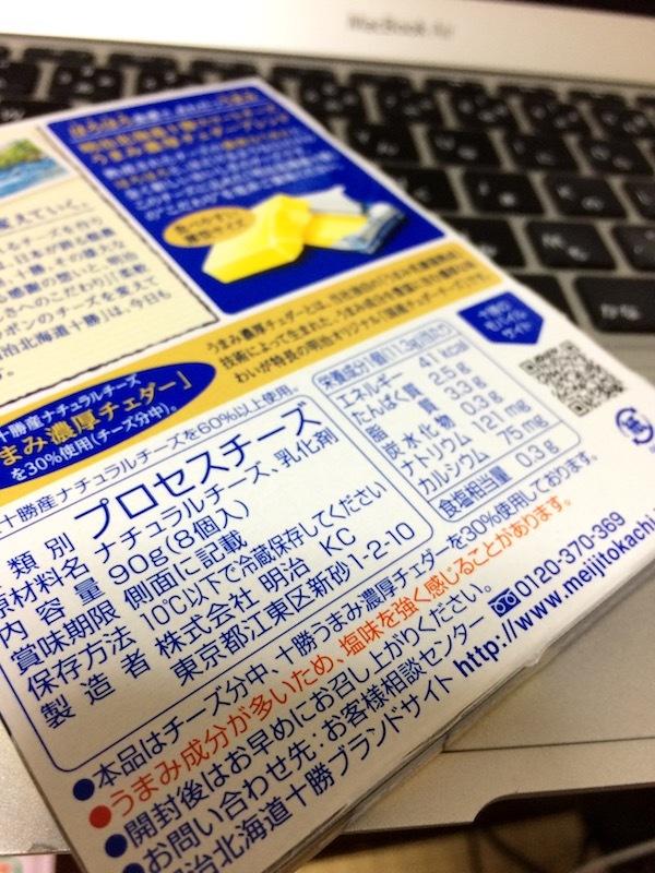 明治北海道十勝スマートチーズうまみ濃厚チェダーブレンド90g(8個入)