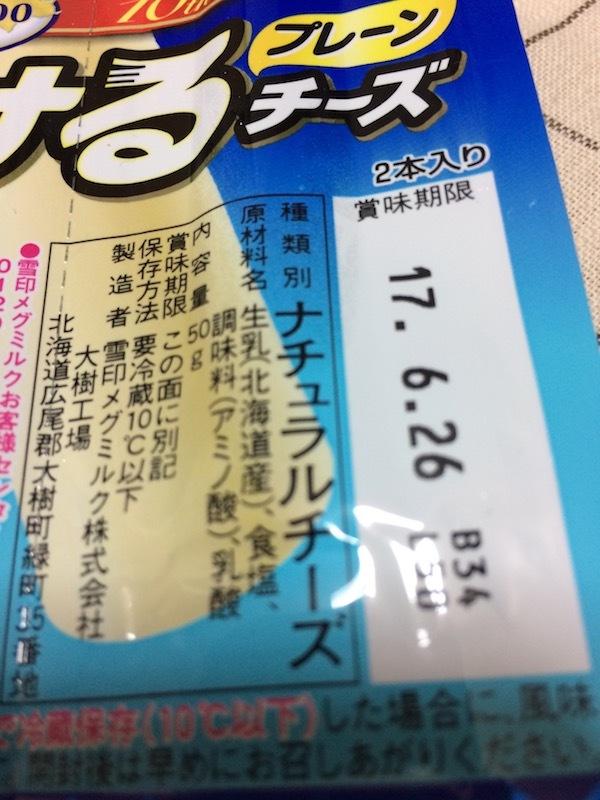 雪印北海道100さけるチーズ プレーン