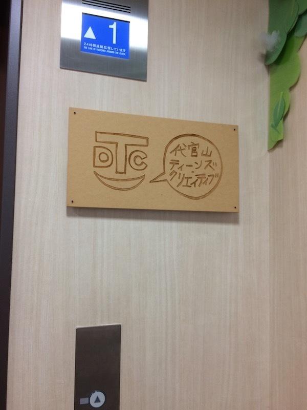 代官山子育て支援センター(渋谷区児童館)と子連れおすすめランチ