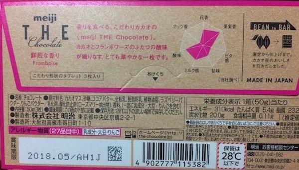 meiji THE Chocolate(明治 ザ・チョコレート)カカオ44% フランボワーズ