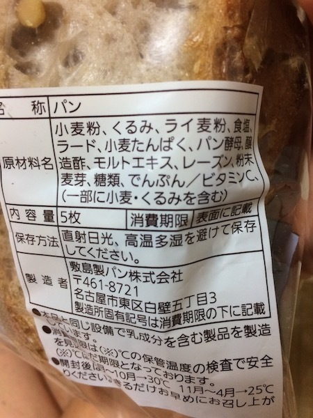 PASCO SPECIAL SELECTION 自家製発酵種 石窯づくり くるみのカンパーニュ