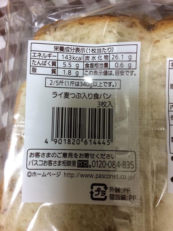 PASCO SPECIAL SELECTION ライ麦つぶ入り食パン