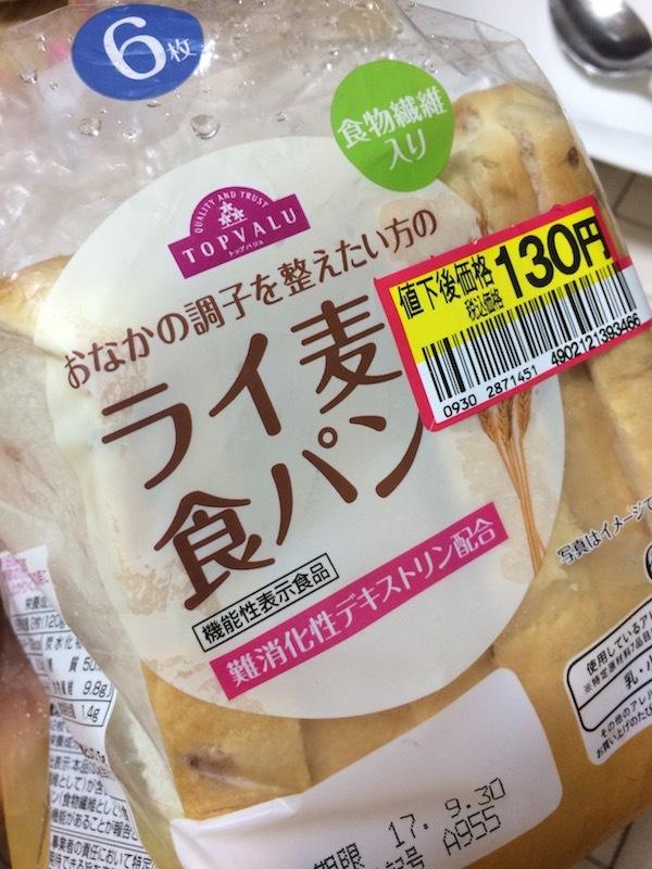 ライ麦食パン(トップバリュ)は安い美味しい低GIダイエットにおすすめ