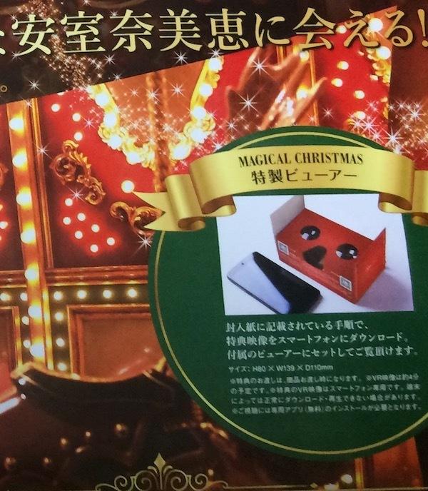 安室奈美恵MAGICAL CHRISTMAS特性ビューアー