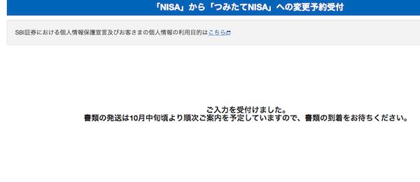 つみたてNISA(積立NISA)の口座開設にはマイナンバーの登録が必要