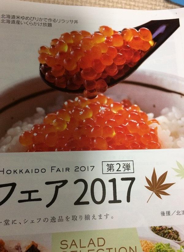 美食の宝庫、北海道を食べつくそう! 北海道フェア2017 第2弾