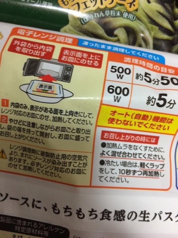日清製粉グループ マ・マー超もち生パスタ アメリケーヌソースの濃厚海老トマトクリーム