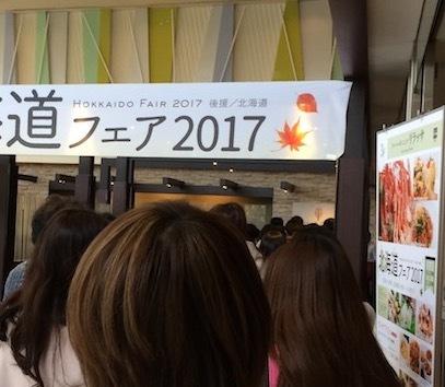 北海道フェア2017のランチブッフェは子連れにおすすめである