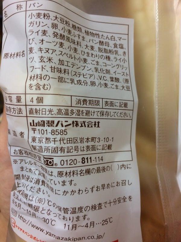 ヤマザキ 糖質ひかえめ十二穀入りロール