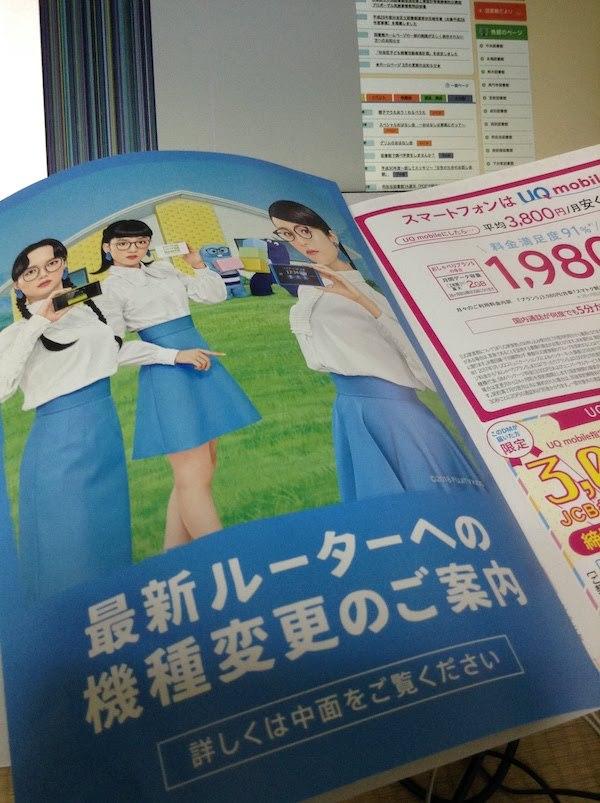 長期ご利用のお客様は本体端末代金が0円