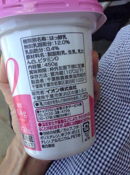 脂肪をひかえたプロバイオティクスプレーンヨーグルト(トップバリュ)450gの原材料・乳酸菌・ビフィズス菌等