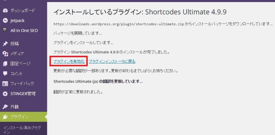 Shortcodes Ultimate3