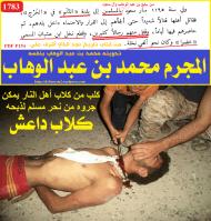 wahabiyahist07 (1)