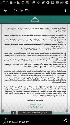USEMBASSY Ahrar Tahrir C6u58_QXUAE2v5b