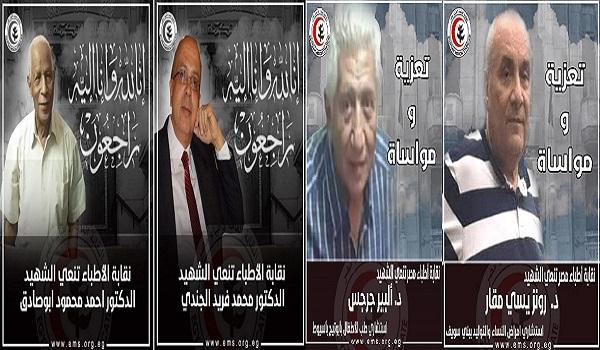 8 أطباء يرحلون بكورونا في 24 ساعة.. وارتفاع الحصيلة لـ31 بعد وفاة د.أشرف القاضي ود.أحمد غلاب (قائمة شرف)