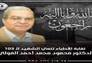 د.محمود الفولي الأستاذ المتقاعد بطب جامعة بنها يرحل بكورونا.. والأطباء: توفي في عزل معهد الكبد (قائمة شرف)
