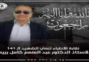 د.عبد المنعم ربيع رئيس قسم الصدر الأسبق بطب الإسكندرية يرحل بكورونا.. والأطباء: توفي في عزل مستشفى الطلبة (قائمة شرف)