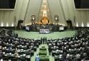"""البرلمان الإيراني يصادق على مشروع قانون """"تقييد الإنترنت"""": رقابة مشددة وخصوصية معدومة"""