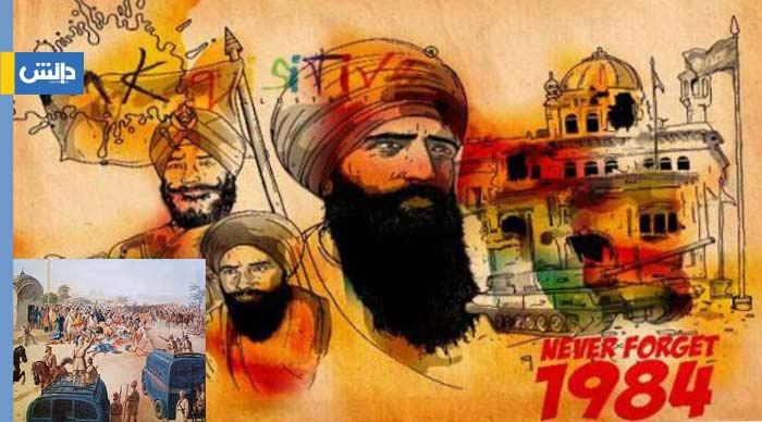 تحریک خالصتان اور پاکستان