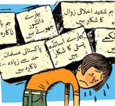 منفی نفسیات: اس طرح بھی اصلاح ہوسکتی ہے —– محمد زبیر
