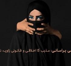 جنسی ہراسانی: مذہب کا اخلاقی و قانونی زاویہ نظر — عمار خان ناصر