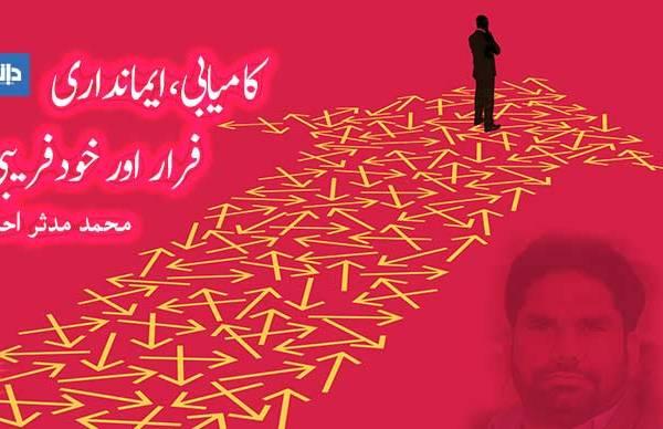 کامیابی، ایمانداری، فرار اور خود فریبی —– محمد مدثر احمد