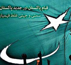 قیامِ پاکستان اور جدید پاکستان: سمتی و جہتی غلط فہمیاں ۔۔۔۔۔۔۔۔ رائو جاوید