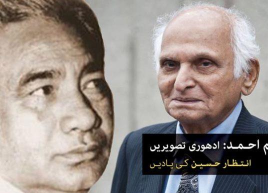 سلیم احمد: ادھوری تصویریں —- انتظار حسین کی یادیں