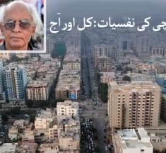 کراچی کی نفسیات: کل اور آج —— احمد اقبال
