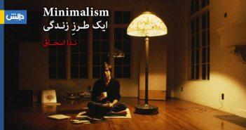 '' کم سے کم'' والا طرز زندگی: Minimalism یا تقلیل پسندی —— ندا  اسحاق