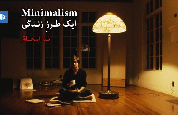 ''کم سے کم'' والا طرز زندگی یا Minimalism —— ندا اسحاق