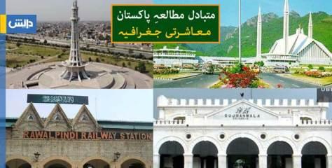 متبادل مطالعہِ پاکستان : لاہور، گجرانوالہ، رالپنڈی، اسلام آباد (2) — شوکت نواز نیازی