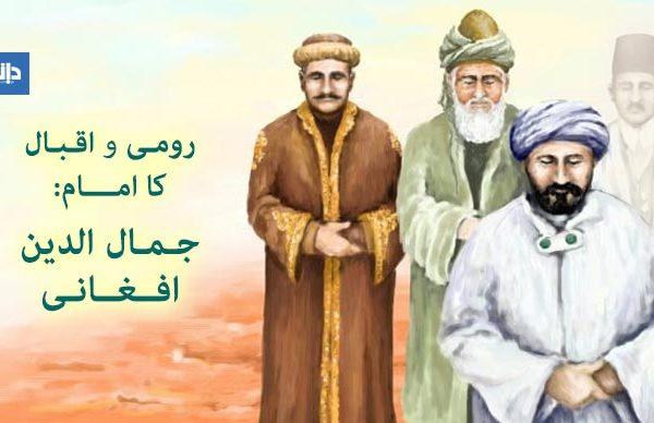 رومی اور اقبال کا امام: جما ل الدین افغانی —- ڈاکٹر غلام شبیر