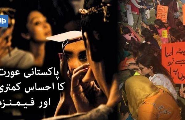 پاکستانی عورت کا احساس کمتری اور فیمنزم کی ضرورت — خرم شہزاد