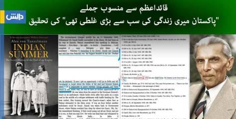 """قائداعظم سے منسوب جملہ """"پاکستان میری زندگی کی سب سے بڑی غلطی تھی"""" کی تحقیق — عارف گل"""