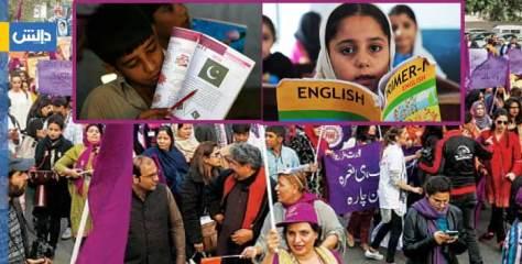 پاکستانی نصاب تعلیم : فیمنسٹ ماہرین کے نرغے میں — وحید مراد