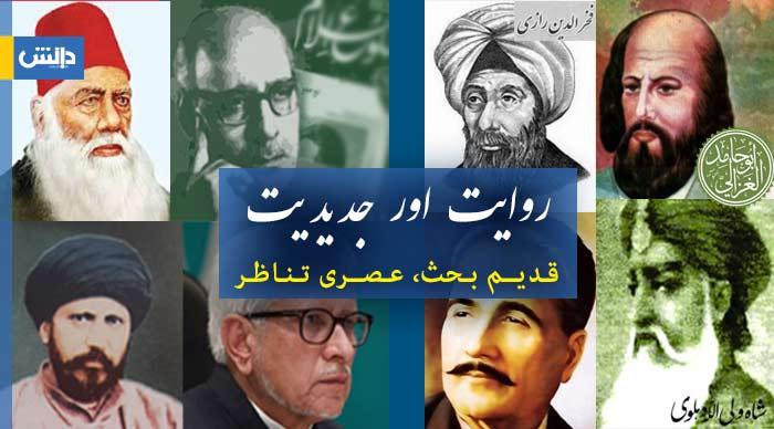 جدیدیت اور روایت : قدیم بحث، عصری تناظر ۔۔۔ تالیف: وحید مراد - Daanish.pk دانش