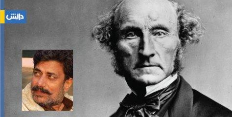 پہلا مرد فیمنسٹ اور جدید لبرل ازم کا خالق جان سٹورٹ مِل John Stuart Mill — ادریس آزاد