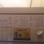 Wassen in Israël (2016)