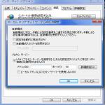 IEの場合 「インターネットオプション→接続→LANの設定」